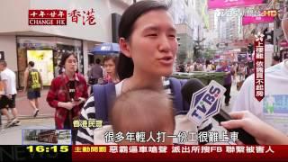 特別報導線上看/從特首選戰 看香港未來