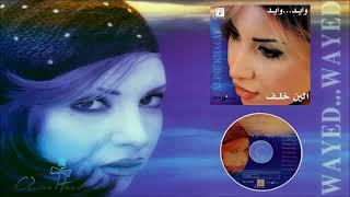 تحميل اغاني الين خلف البوم وايد وايد 1998 كامل MP3