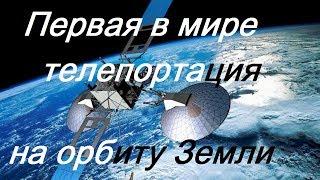 Первая в мире квантовая телепортация на орбиту Земли