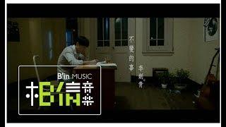 Li Jian Qing李劍青 [ 不變的事Things That Will Never Change ] Official Music Video