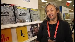 """У Лондоні презентували унікальне документальне видання """"Донбас і мирні"""""""