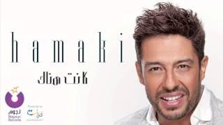 اغاني طرب MP3 Hamaki - Kanet Henak / حماقي - كانت هناك تحميل MP3