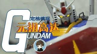 【定格模玩】Gundam Stop Motion - MG RX-78-2 3.0 Gundam Assembled Stop Motion - Imitate The Original OP