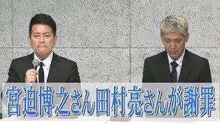 【ノーカット版】宮迫博之さんと田村亮さんが会見で謝罪