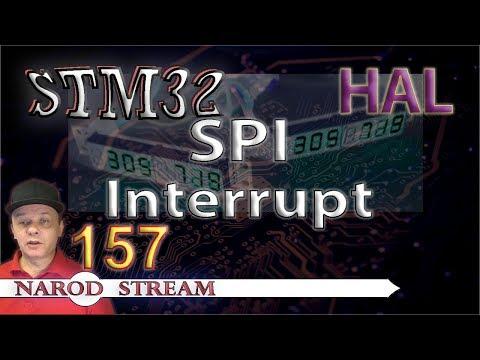 Программирование МК STM32. Урок 157. HAL. SPI. Interrupt