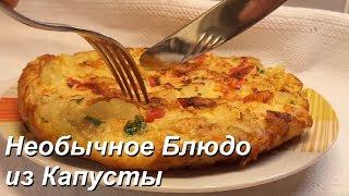 Необычное Блюдо из Капусты и Картошки Фриттата | Frittata di Verdure miste