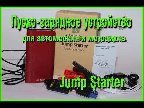 JUMP STARTER или Пуско-зарядное устройство