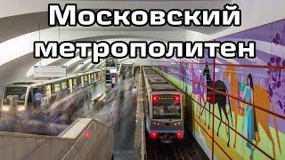 Московский метрополитен (2017)