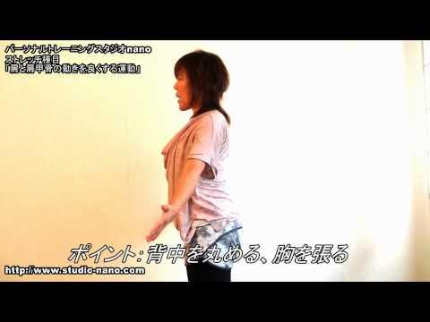 肩と肩甲骨の動きをよくする運動