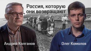 Россия, которую они возвращают