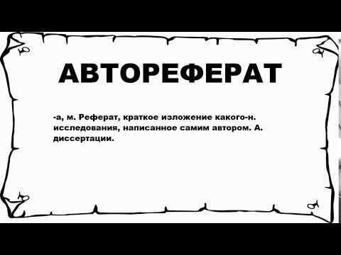 АВТОРЕФЕРАТ - что это такое? значение и описание