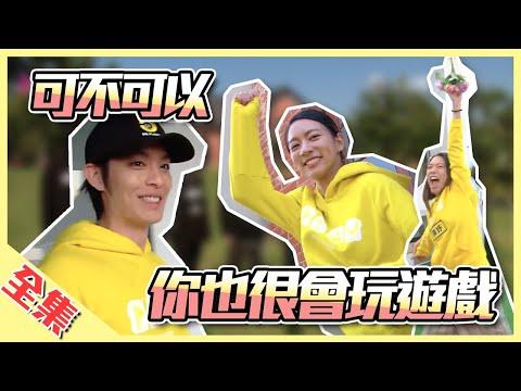 台南 演員玩起來 - 綜藝玩很大台南 2020 台南