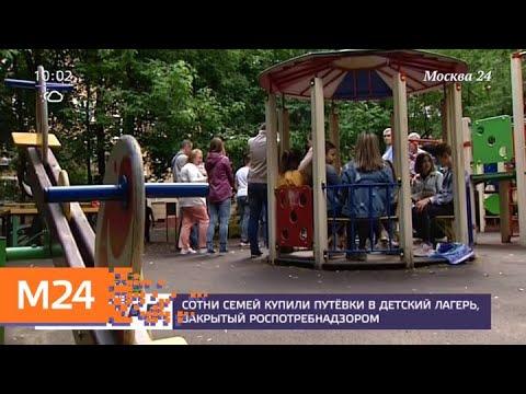 Как добиться компенсации за оплаченный отдых в детском лагере - Москва 24