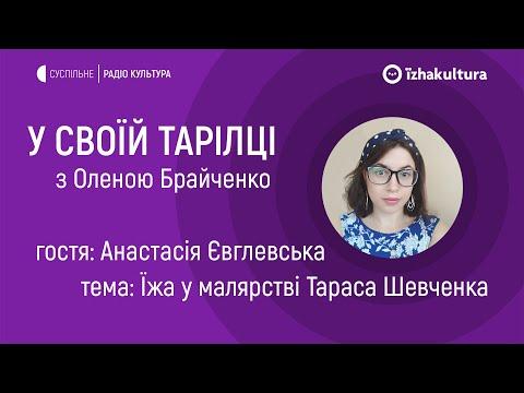 Тизер видання Україна: Їжа та Історія / Ukraine: Food and History