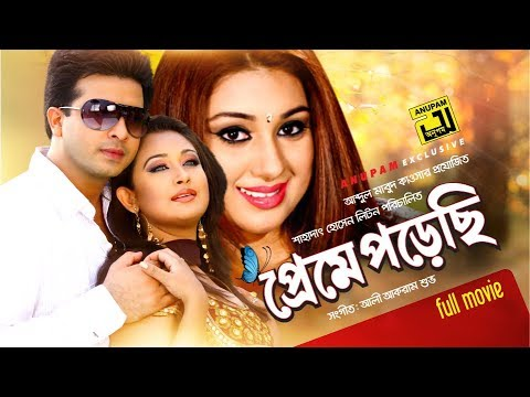 Preme Porechi | প্রেমে পড়েছি | Shakib Khan, Apu Biswas & Rumana | Bangla Full Movie