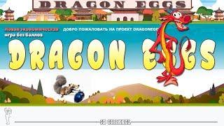 Dragoneggs.one - Как заработать на драконах