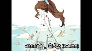 이츠와마유미ㅡ恋人よ(고이비또요)