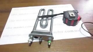 ТЭН Indesit, Ariston 1700W с отв. под датчик от компании Эко Мастер - видео