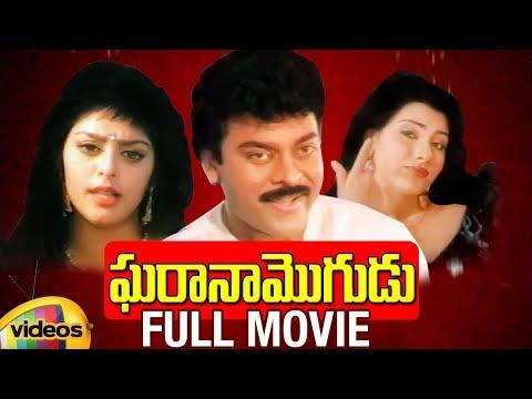 Gharana Mogudu Telugu Full Movie HD | Chiranjeevi | Nagma | Raghavendra Rao