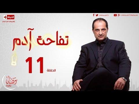 مسلسل تفاحة آدم بطولة خالد الصاوي - الحلقة الحادية عشر 11