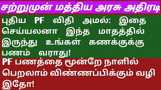 how to get pf online in tamil|pf withdrawal process online tamil|New pf rule|link pf with aadhar