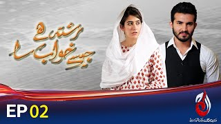 Rishta Hai Jaise Khawab Sa | Shehroz Sabzwari And Syra Yousuf I Episode 02 | Aaj Entertainment