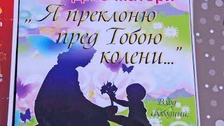 Концерт, посв.  Дню матери.   Усть- Илимск 2016