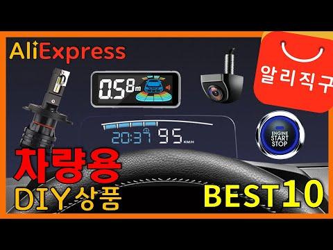 알리익스프레스 자동차 DIY 상품 베스트10 추천 (Best10 Car DIY of AliExpress) - [19]