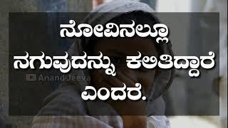 Kannada Quotes | Kannada Inspiration Quotes | Kannada Whatsapp Status Video | New Status Video