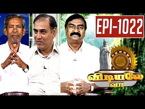 Vidiyale Vaa | Epi 1022 | 26/04/2017 | Kalaignar TV