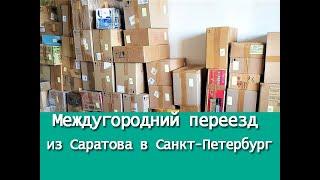 Переезд из Саратова в Санкт-Петербург Отзыв