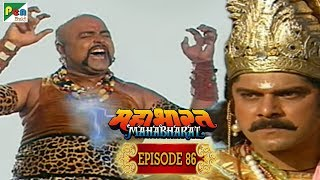 घटोत्कच का वध | Mahabharat Stories | B. R. Chopra | EP – 86 - Download this Video in MP3, M4A, WEBM, MP4, 3GP