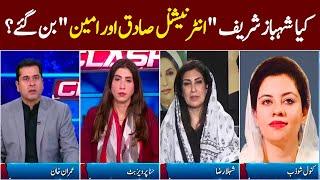 Clash with Imran Khan | GNN | 29 Sep 2021