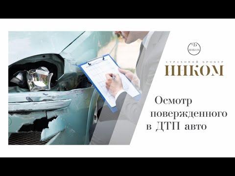 Правильный осмотр автомобиля при урегулировании убытков по осаго
