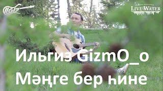 Ильгиз GizmO_o - Мәңге бер һине (С тобой навсегда) Башкирский клип
