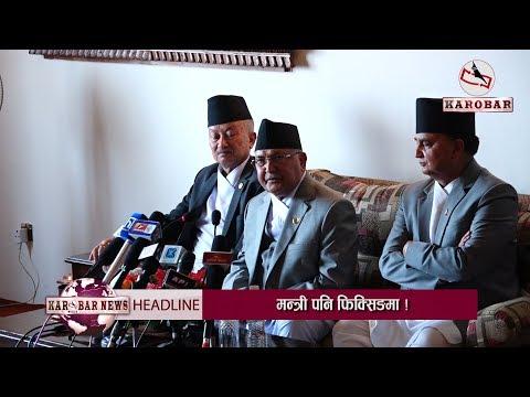 KAROBAR NEWS 2019 06 16 काँग्रेसलाई प्रधानमन्त्रीको जवाफ– मौका पायौं भन्ठान्या होलान्,चान्स छैन !