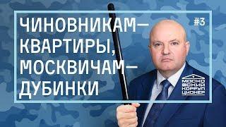 200 миллионов московского борца с коррупцией