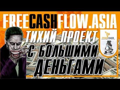 SCAM freecashflow.ASIA ЗАРАБОТАЛ ЗА 10 ДНЕЙ 2500 РУБЛЕЙ