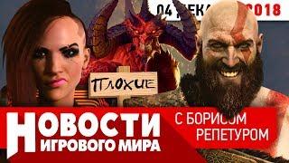 ПЛОХИЕ НОВОСТИ God of War 2,  Just Cause 4, крах Battlefield 5, Rockstar отменила игру, Diablo 4