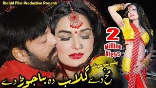 Shahid Khan, Meera, Rahim Shah, Nazia Iqbal - Pashto Film ORBAL Song | Makh Di Gulab Da Bajawar Dy