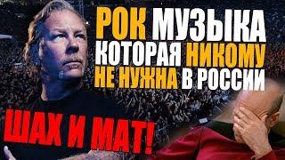 РОК МУЗЫКА в России никому не нужна! | Провальный концерт Metallica в Москве ушами препода по вокалу