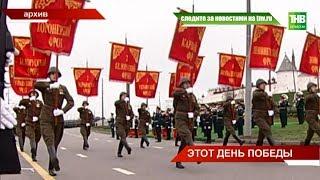 На Казанском параде Победы проедут легендарные «Катюша» и танки Т-34 и ИС-3 - ТНВ