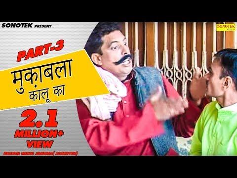 Download Haryanvi Natak - Ram Mehar Randa - Muklawa Kaalu Ka - Haryanavi Comedy Maina 02 HD Mp4 3GP Video and MP3
