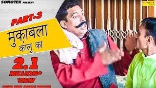 Haryanvi Natak | Ram Mehar Randa | मुकलावा कालू का | Haryanavi Comedy | Funny Video