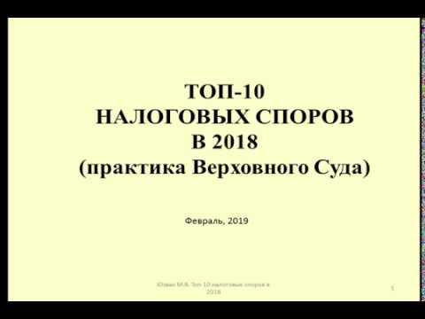 ТОП 10 Налоговых споров за 2018 / Top 10 Tax disputes for 2018
