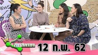 แชร์ข่าวสาวสตรอง I 12 ก.พ. 2562 Iไทยรัฐทีวี