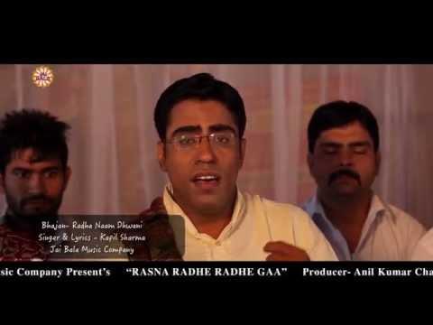 radha radha naam dhwani