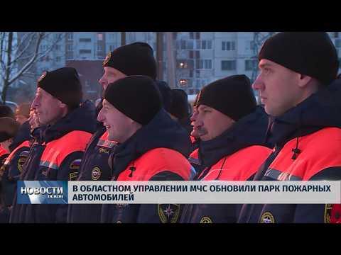 Новости Псков 25.12.2018 / В областном управлении МЧС обновили парк пожарных автомобилей