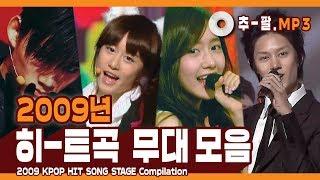 ★2009 KPOP HIT SONG STAGE Compilation★  ㅣ  다시 보는 2009년 히트곡 무대 모음