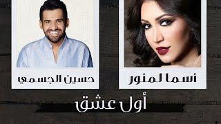 Asma Lmnawar & Hussain Al Jassmi - Awal Ichk | (أسما لمنور و حسين الجسمي - أول عشق (حصرياً
